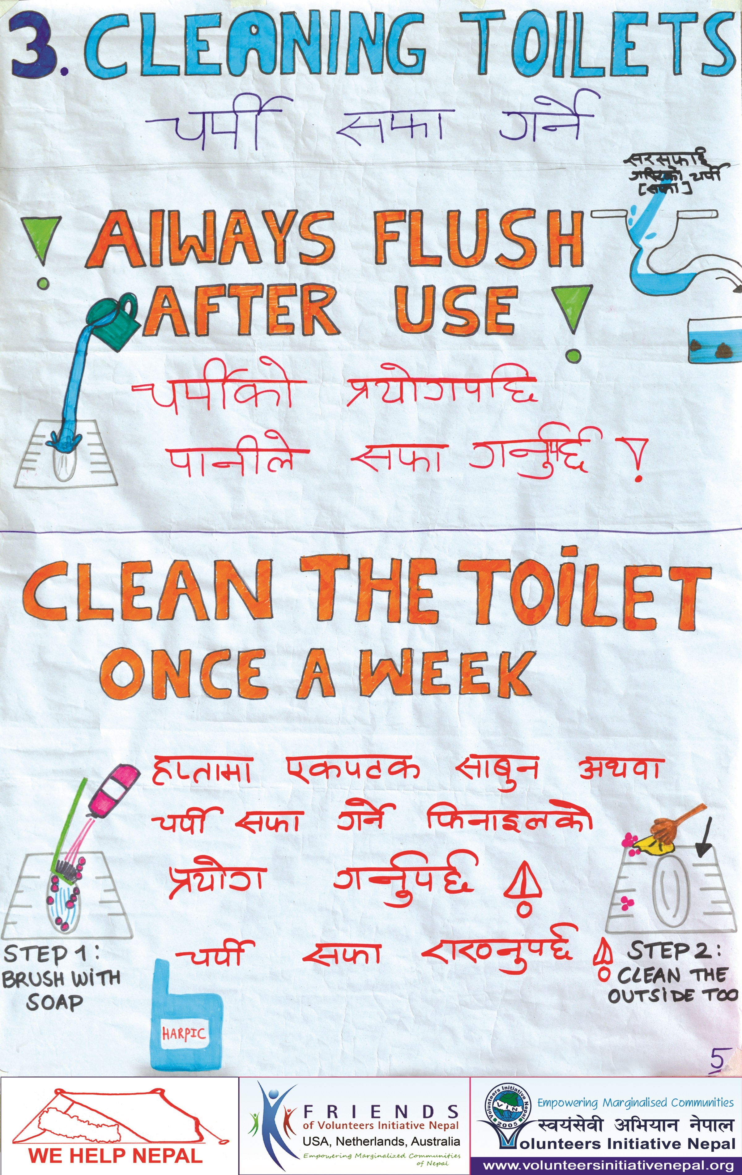 Cleaning toilet pamplet